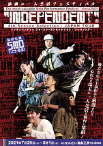INDEPENDENT:4thSeasonSelection / JAPAN TOUR