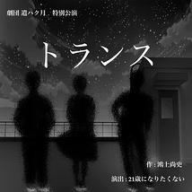 トランス 【劇団 遺ハク月】