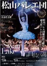 新『白鳥の湖』全幕