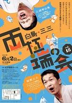 白鳥・三三 両極端の会 vol.15