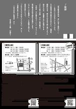 ひとり語り芝居『セロ弾きのゴーシュ』他(大阪公演)