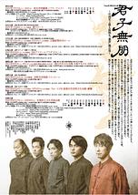 君子無朋(くんしにともなし)【8月29日公演中止】
