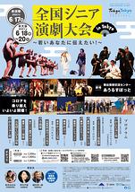 全国シニア演劇大会 in Tokyo