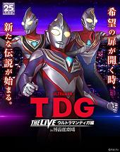 TDG THE LIVE ウルトラマンティガ編 in 博品館劇場