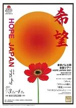 HOPE JAPAN 2021