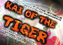 KAI OF THE TIGER ~武田信玄~