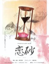 恋砂⁻れんさ⁻