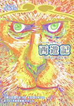 西遊記 ~二の変わり・再生編~