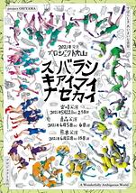 「すばらしきあいまいな世界」熊本公演