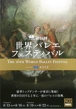 第16回世界バレエフェスティバル