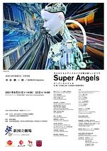 Super Angels スーパーエンジェル