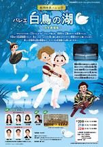 牧阿佐美バレヱ団 バレエ「白鳥の湖」~日生劇場版~
