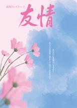 友情~秋桜のバラード~ 2021年
