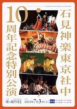 石見神楽東京社中10周年記念特別公演