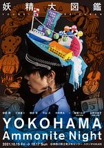 『YOKOHAMA Ammonite Night』