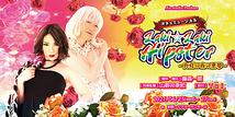 オネェミュージカル「Laki☆Laki Hipster」【公演中止】