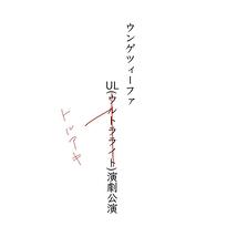 UL演劇公演『トルアキ』