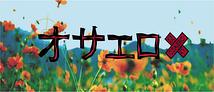 オサエロ【7/24(土)~7/25(日)公演中止】