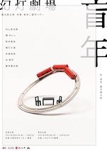 盲年【東京公演】