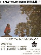 一人芝居オムニバスLIVE vol.2