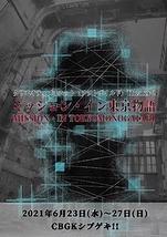 ミッション・イン東京物語