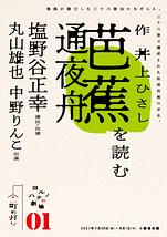 「芭蕉通夜舟」を読む