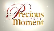 precious moment~プレシャス・モーメント~