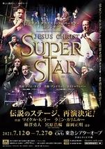 ジーザス・クライスト=スーパースター in コンサート【7月22日13時の回以降は当面、公演中止】