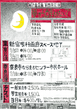 【公演中止】『夢から醒めないで』(東京公演)