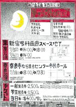 『夢から醒めないで』(奈良公演)