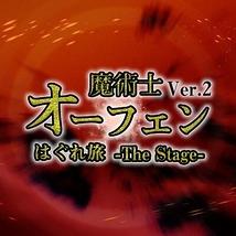 舞台「魔術士オーフェン はぐれ旅 -The Stage- Ver.2」