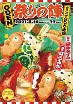 ODEN~祭りの陣~