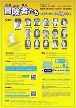 冒険者たち【公演延期】