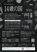sub-(re)play vol.9『14歳の国』
