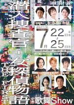 【一部】潜入捜査-女探偵物語 THE FIRST/【二部】歌舞Show
