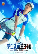 ミュージカル『テニスの王子様』4thシーズン 青学vs不動峰