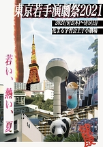 東京若手演劇祭2021