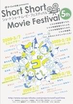 第5回ショートショートムービーフェスティバル 大阪本選