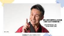 第11回三遊亭わん丈の会~博多つながり寄席番外編~