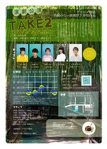 『TAKE2』