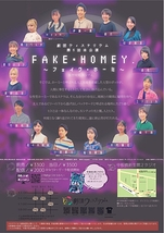 FAKE・HOMEY