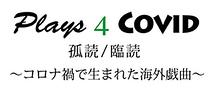 Plays 4 Covid 孤読/臨読~コロナ禍で生まれた海外戯曲~