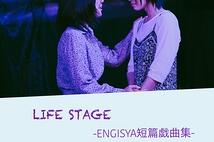 LIFE STAGE -ENGISYA短篇戯曲集-