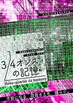 4分の3オンスの記憶