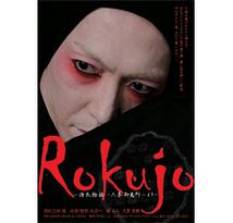 「ROKUJO」(源氏物語 六条御息所より)