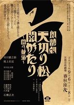 朗読劇「天切り松 闇がたり〜闇の花道〜」【公演延期】