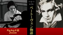ベートーヴェン物語 全国ツアーvol.4【5/3公演中止、5/4・5/5公演延期】