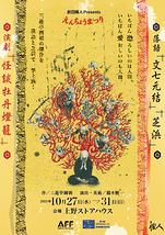 落語『文七元結』『芝浜』+ 演劇『怪談牡丹燈籠』
