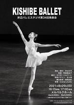 岸辺バレエスタジオ第34回発表会