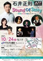 石井正則 ~Sound of Story~ 朗読と音楽で綴るコンサート
